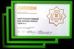 Профиль «Фаворит Спэйс» используется в энергоэффективных домах эконом-класса «Дом А+»