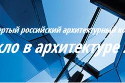 Четвертый конкурс «Стекло в архитектуре»