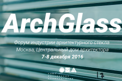 Конкурс «Стекло в архитектуре» 2016