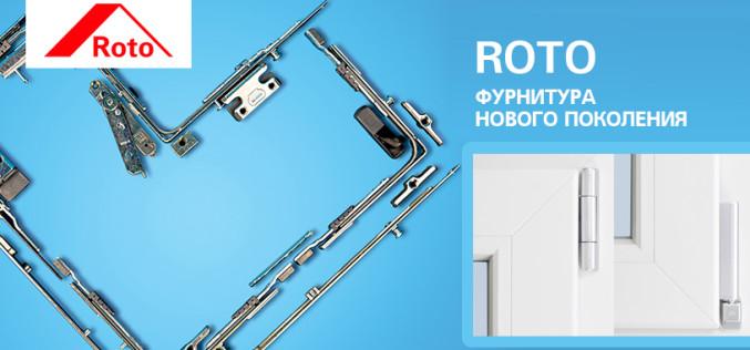 Регулировка фурнитуры Roto