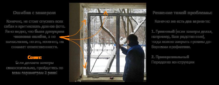 Ошибки при замере окна